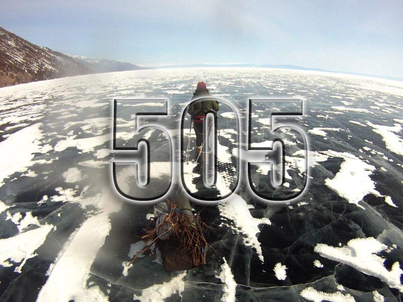 No 505 – The Next Challenge